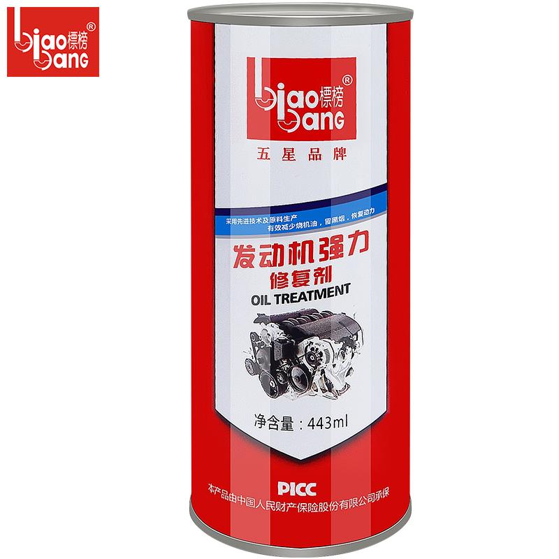 标榜发动机强力修复剂抗磨保护剂机油添加剂烧机油修复剂冒蓝烟