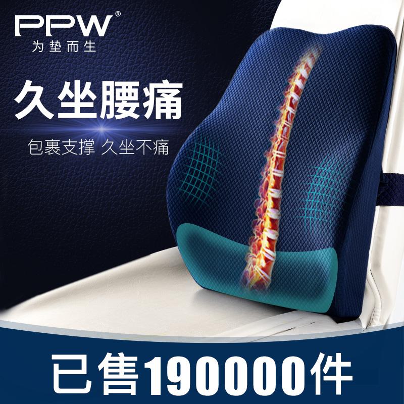 PPW靠墊辦公室腰靠記憶棉腰椎座椅靠背孕婦椅子腰墊護腰靠枕腰枕