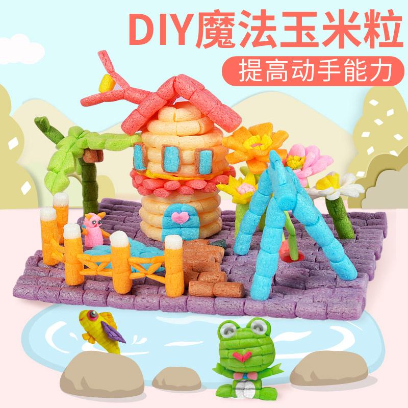芙蓉天使魔法玉米粒儿童手工制作材料包DIY创意幼儿园积木玩具