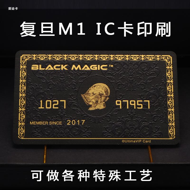 爱迪卡IC卡定制复旦M1卡IC门禁卡考勤卡消费机卡售饭射频印刷制作