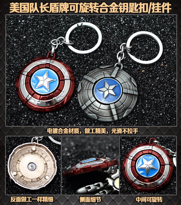正品漫威复仇者联盟3钥匙扣美国队长盾牌钢铁侠蝙蝠侠男汽车挂件