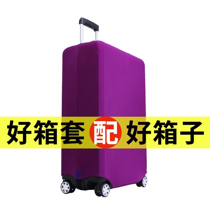 适用新秀丽日默瓦加厚耐磨旅行拉杆皮箱子罩弹力行李箱套保护套子