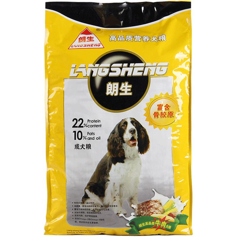 朗生贵宾狗粮成犬粮10kg牛肉味犬主粮萨摩哈士奇金毛泰迪全犬种优惠券