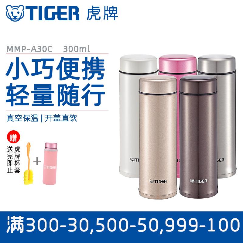 日本tiger虎牌保溫杯男便攜杯子不鏽鋼女生時尚真空迷你水杯300ml