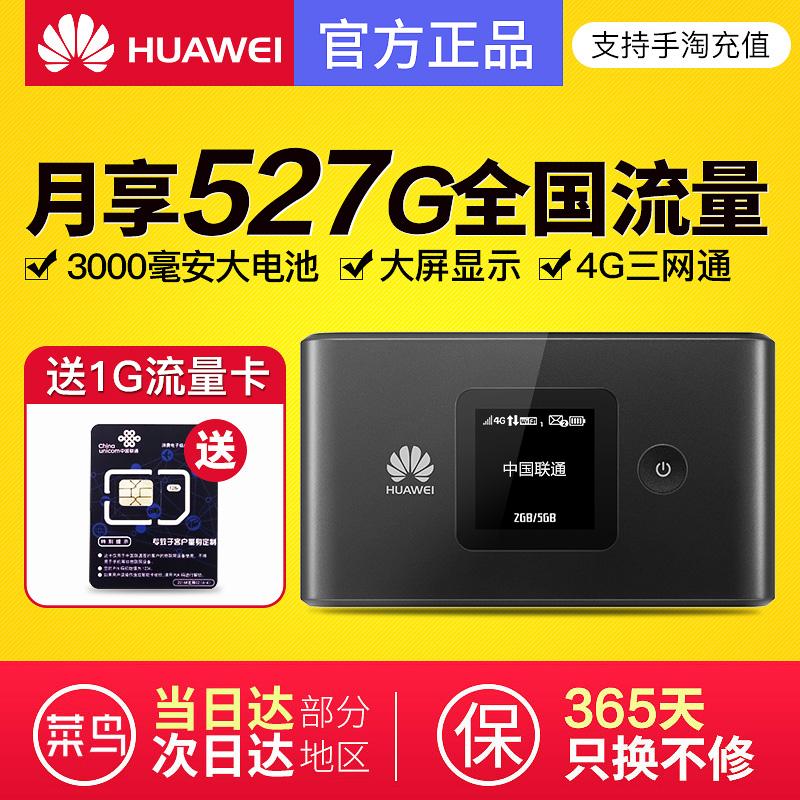 937 e5577bs 无线路由器三网上网宝网络热点设备全国无限流量 4g 联通电信插卡 wifi 全网通随身移动 wifi2 华为随行