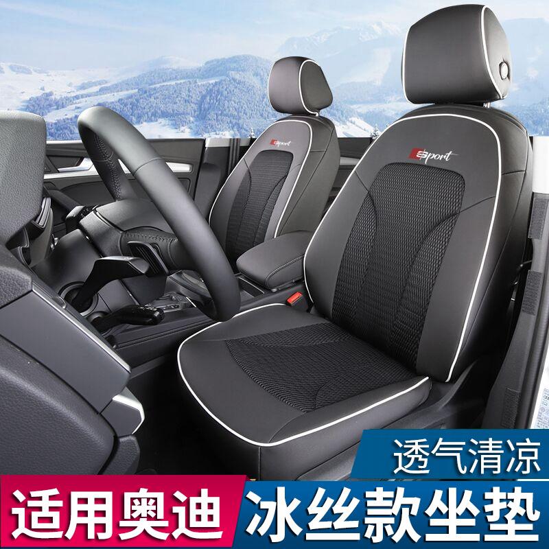 奥迪A4L/A6L/A3坐垫四季通用Q3/Q5/Q5L全包汽车座套专用18款座垫