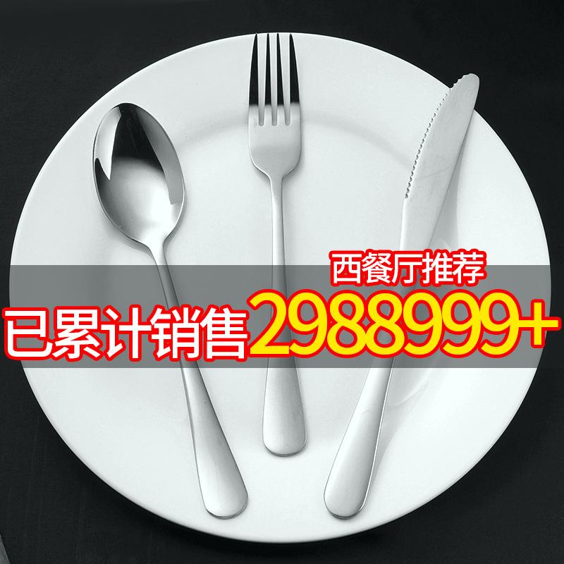 加厚不锈钢西餐餐具牛排盘子套装刀叉两件套家用牛排刀叉勺三件套