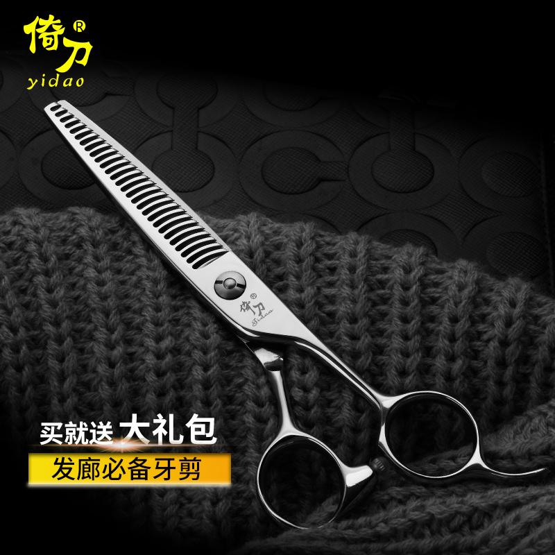 倚刀 理发剪刀鹿牙剪 日立钢440C美发剪刀 发廊使用牙剪