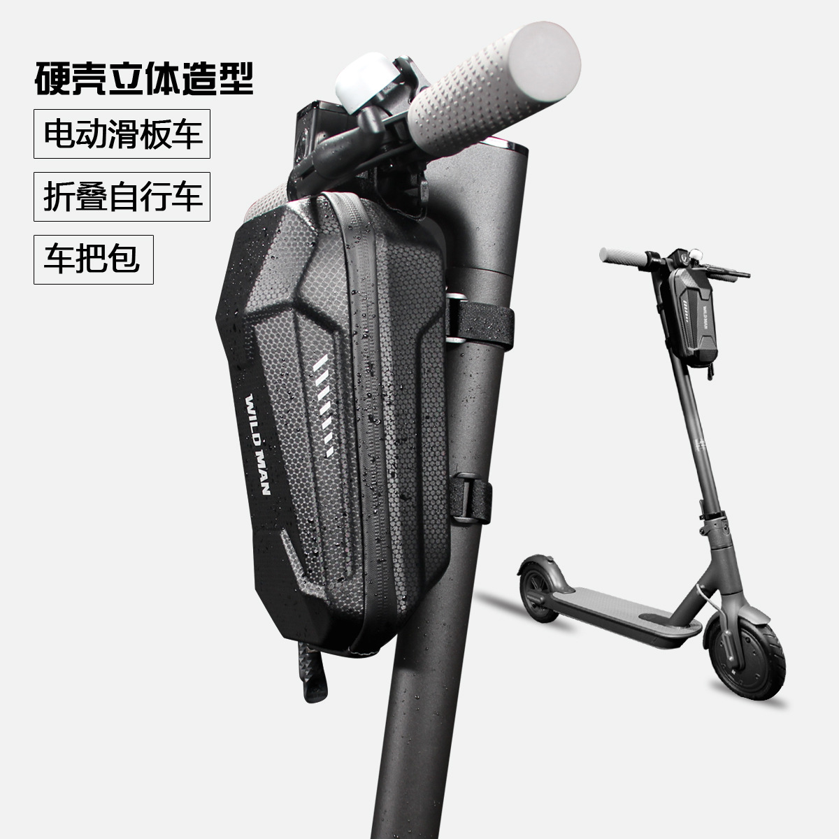 電動滑板車自行車車首包電動摺疊自行車把包EVA硬殼平衡車車頭包