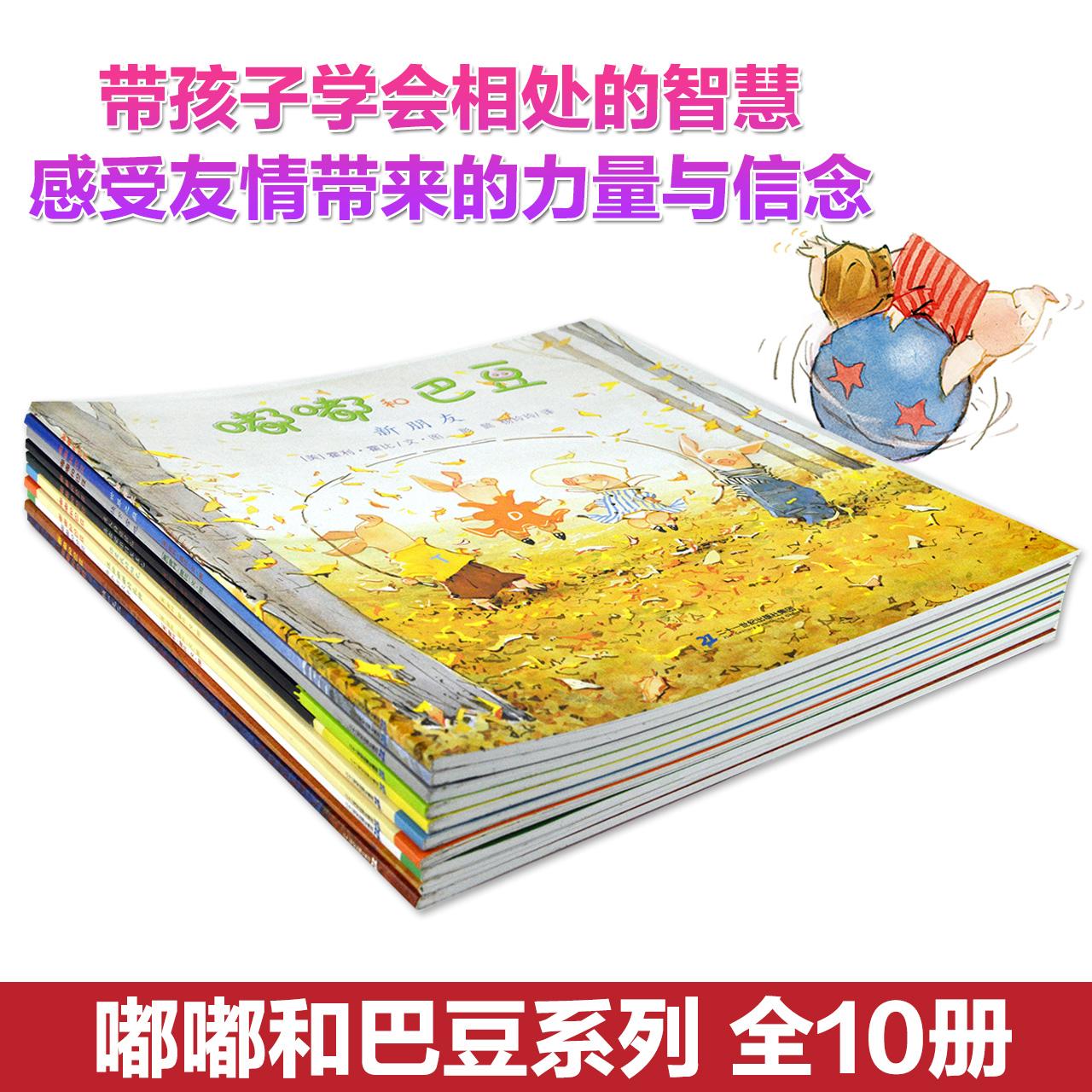 嘟嘟和巴豆系列全套10册礼盒装宝宝睡前故事书幼