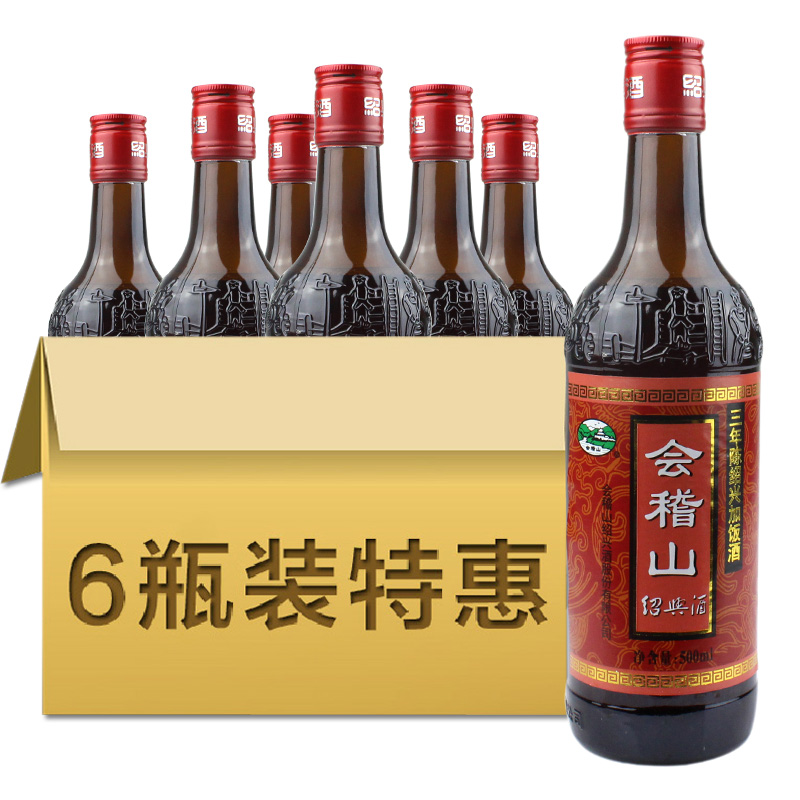整箱 瓶 6 500ML 年陈加饭花雕酒 3 绍兴会稽山 绍兴黄酒