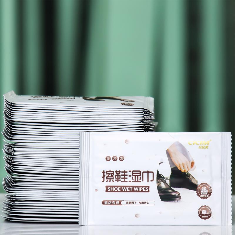 擦鞋湿巾皮鞋清洁上光护理一次性湿巾纸100片便携式无色保养鞋油