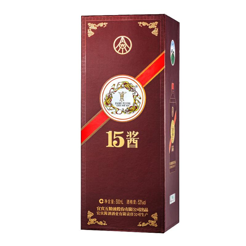五粮液15酱手工版53度500ml 酱香型白酒礼盒收藏白酒送礼礼品名酒