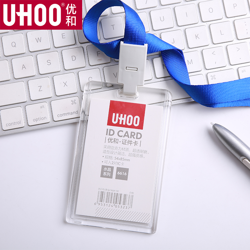 优和水晶亚克力证件卡套透明胸卡工作卡套带挂绳员工证件门禁工牌公交胸牌厂牌学生双透明卡套证件套定做LOGO