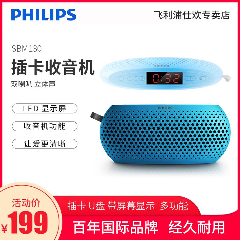 Philips 飛利浦SBM130新款收音機 小型老人行動式播放器 插卡U盤小音響 迷你低音炮插U盤便攜小型音樂播放器