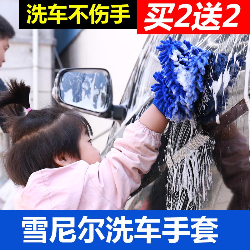 抹布擦车洗车手套双面多功能玻璃珊瑚虫雪尼尔吸水清洁毛绒专用汽