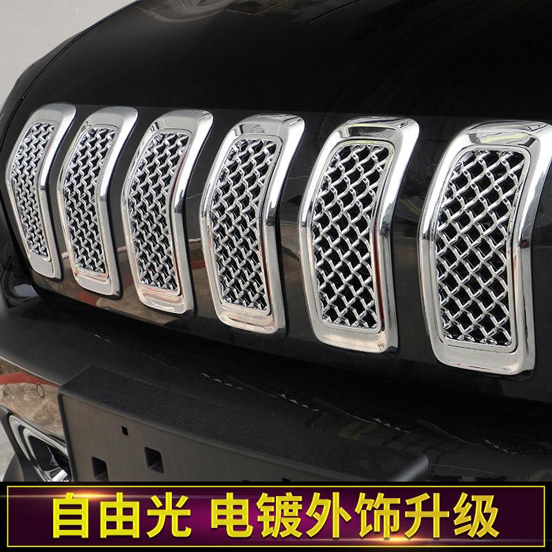 适用于jeep吉普吉普自由光亮色外饰改装前脸中网大灯车门尾灯装饰