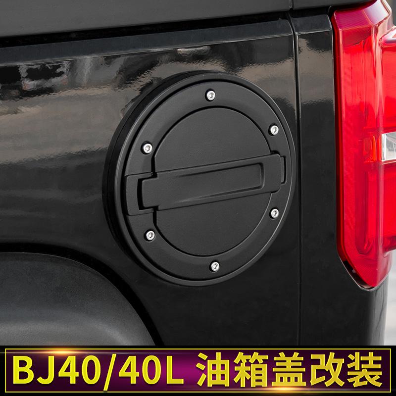 适用于北京bj40l油箱盖改装北京BJ40改装油箱盖北京40专用油箱盖
