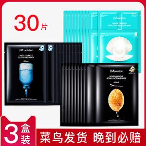 3盒韩国JM面膜蜂蜜珍珠急救女补水保湿美白祛痘清洁男旗舰店官方