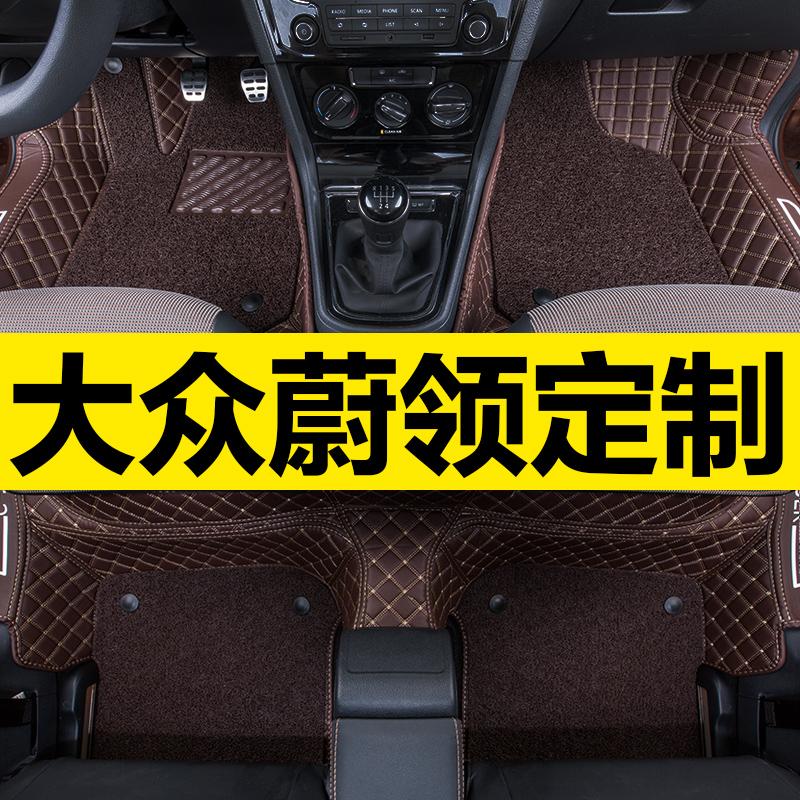一汽大众蔚领专车专用脚垫2017款18款蔚领全包围汽车脚垫双层丝圈