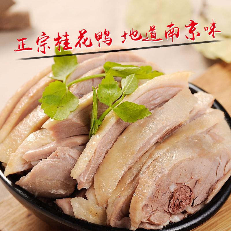 桂花鸭南京特产盐水鸭正宗银桂流香真空板鸭美食熟食品咸水鸭1kg