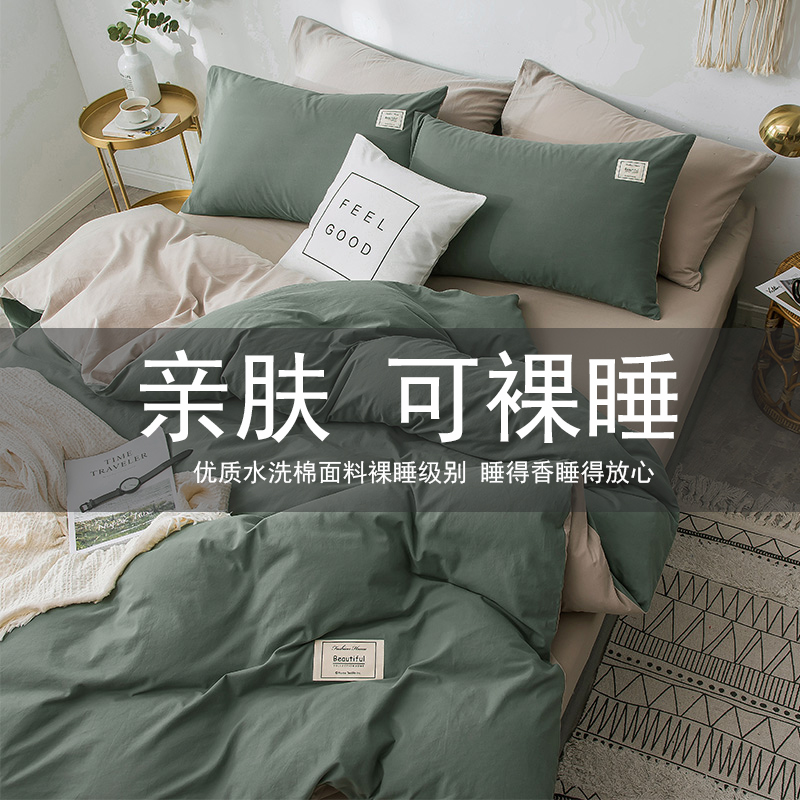生宿舍三件套床上用品