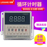 DH48S-S cycle time relay digital time controller 220V 24V 12V delay relay
