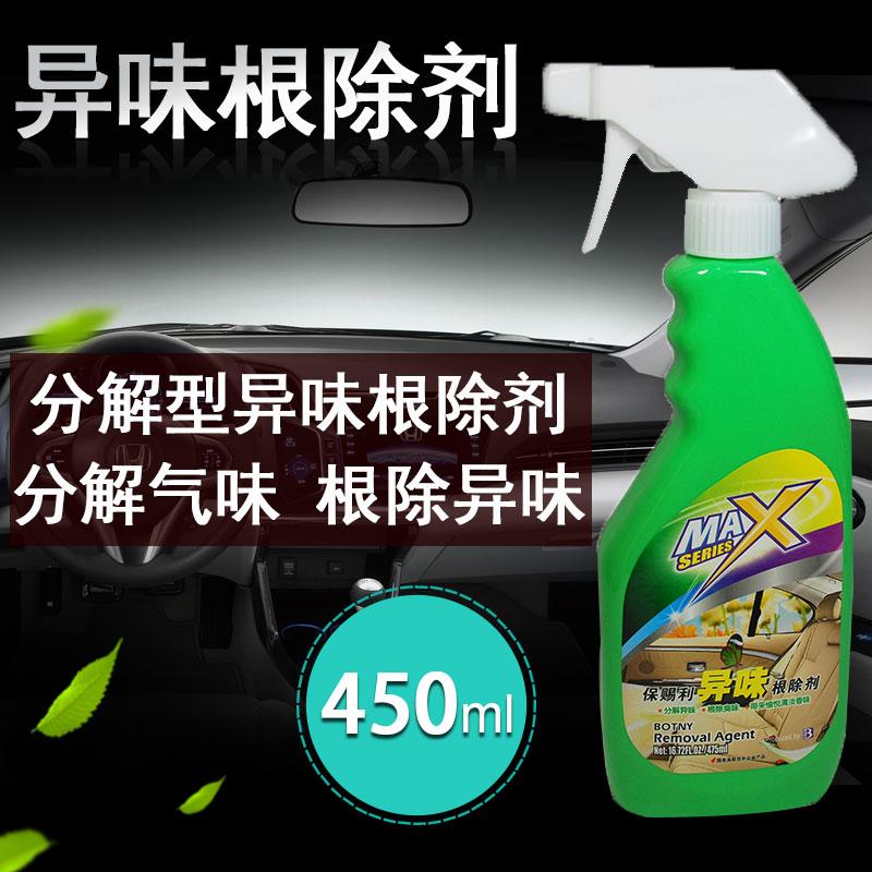异味根除剂 车内除味剂除臭剂汽车新车除甲醛空气清新剂喷雾去除