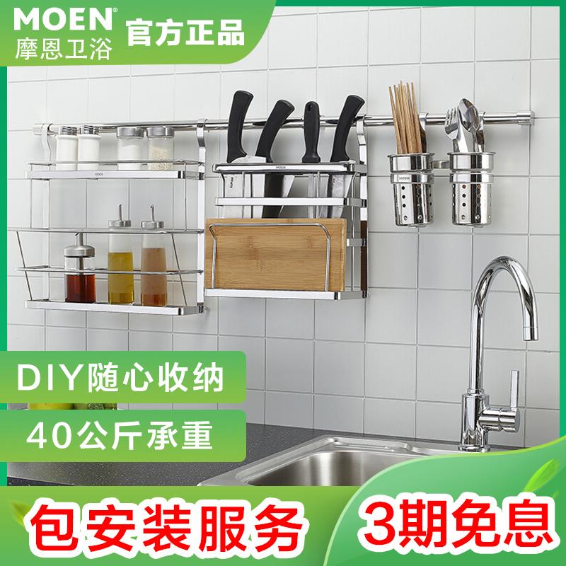 摩恩厨房挂件置物架调料架子碟碗架刀架挂杆304不锈钢收纳架kac02