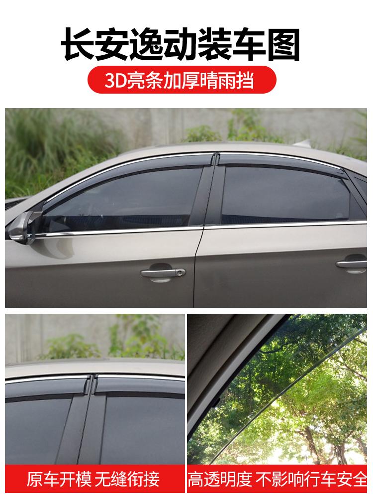 长安cs75晴雨挡CS35悦翔cs55逸动改装欧尚x70a车窗雨眉专用遮雨板