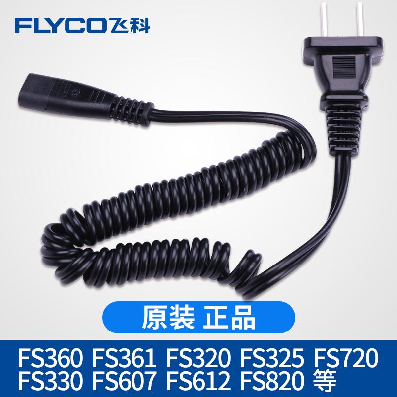 719 362 330 fs360 飞科剃须刃充电器线通用刮胡刃充电线电源配件