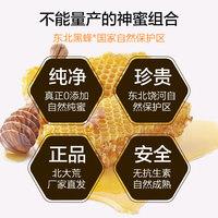 北大荒蜂蜜純正天然椴樹原蜜東北黑蜂雪蜜結晶白蜜1000g*2瓶送禮 (¥129(券后))
