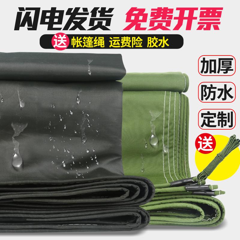 帆布防雨布加厚篷布防水防晒雨布遮阳布货车油布防水布工业三防布