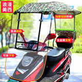 Electric battery car canopy motorcycle windshield cover canopy summer tram sunshade sunscreen thick rain