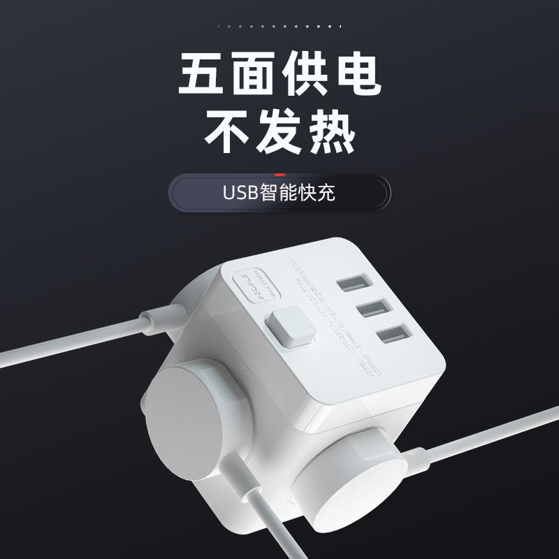 人民电器魔方插座转换器usb插线板 无线插板多功能家用排插带usb