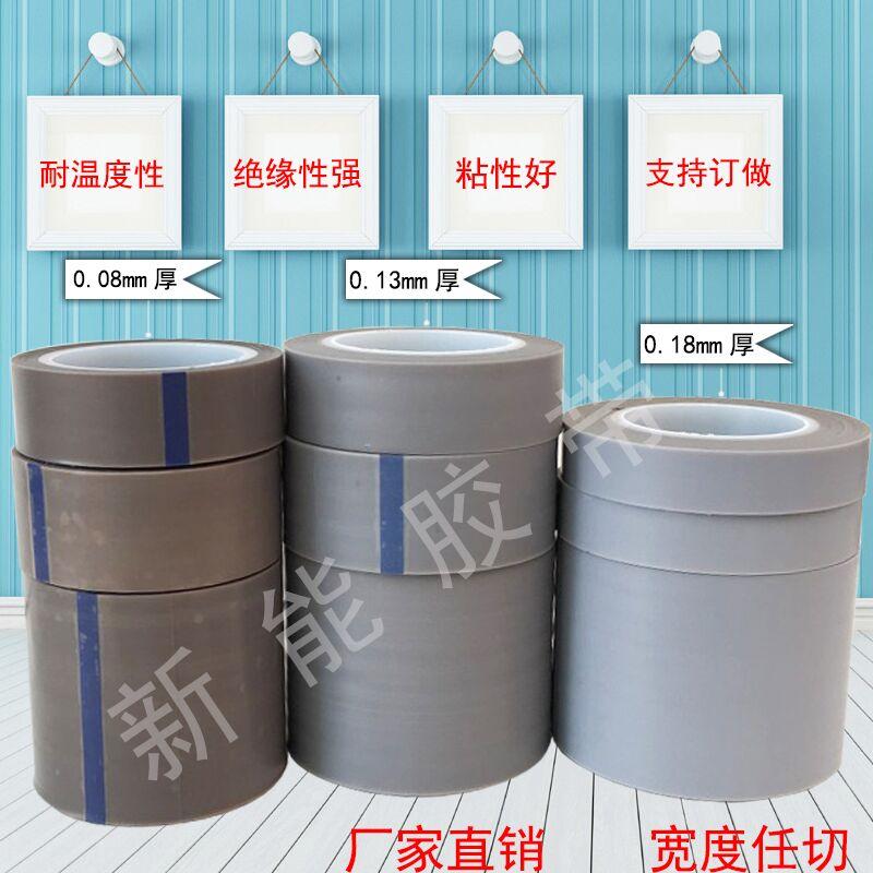 铁氟龙特氟龙膜胶带耐高温膜光滑耐磨聚四氟乙稀PTFE薄膜 0.18