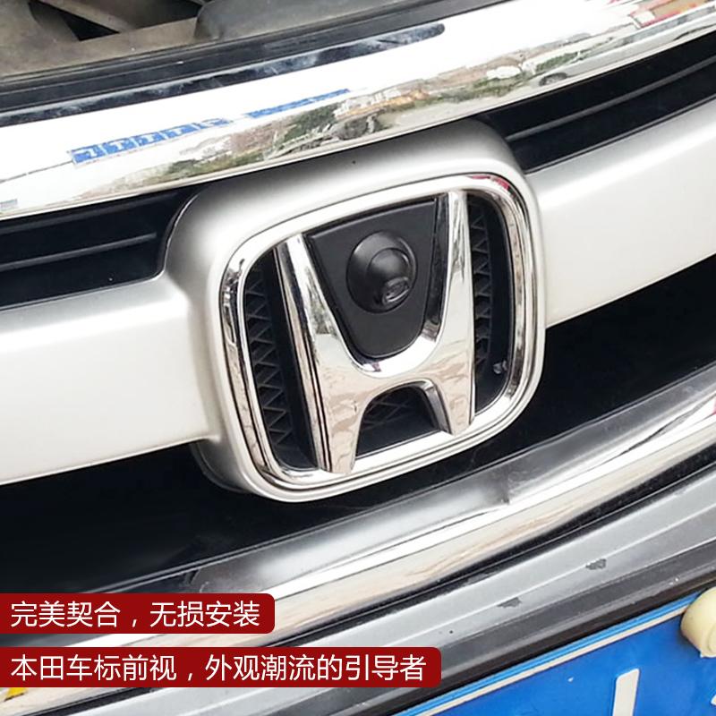 本田凌派杰德XRV锋范雅阁CRV思域艾力绅前置前视 专用车标摄像头