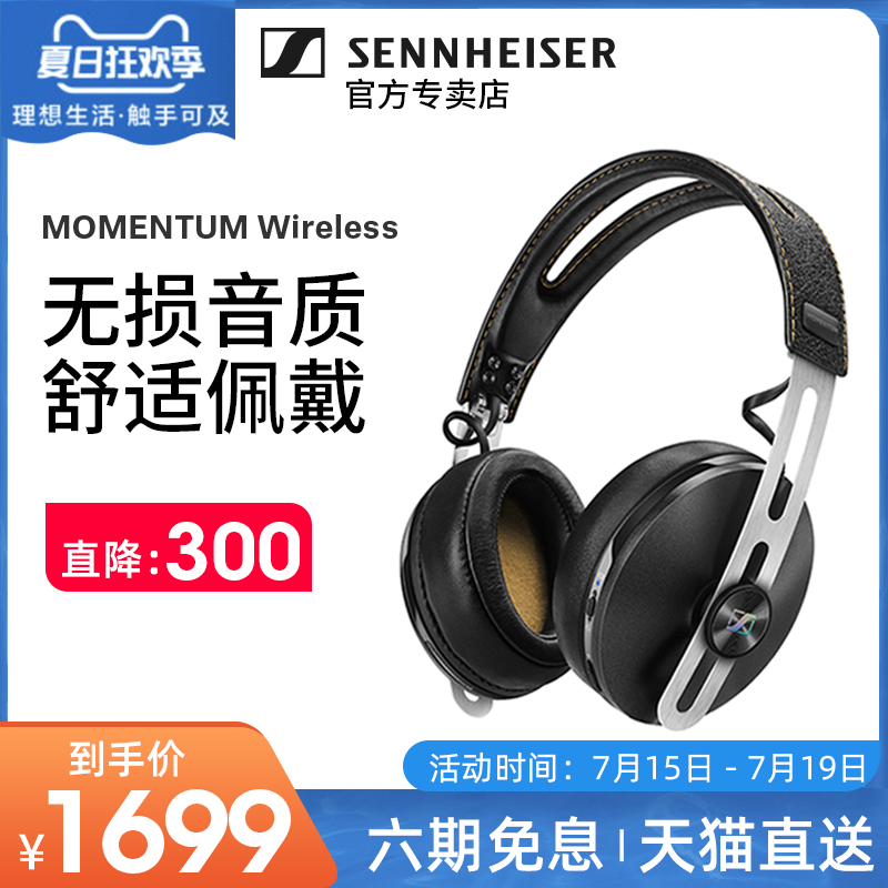 SENNHEISER/森海塞爾 MOMENTUM Wireless大饅頭頭戴無線藍芽耳機