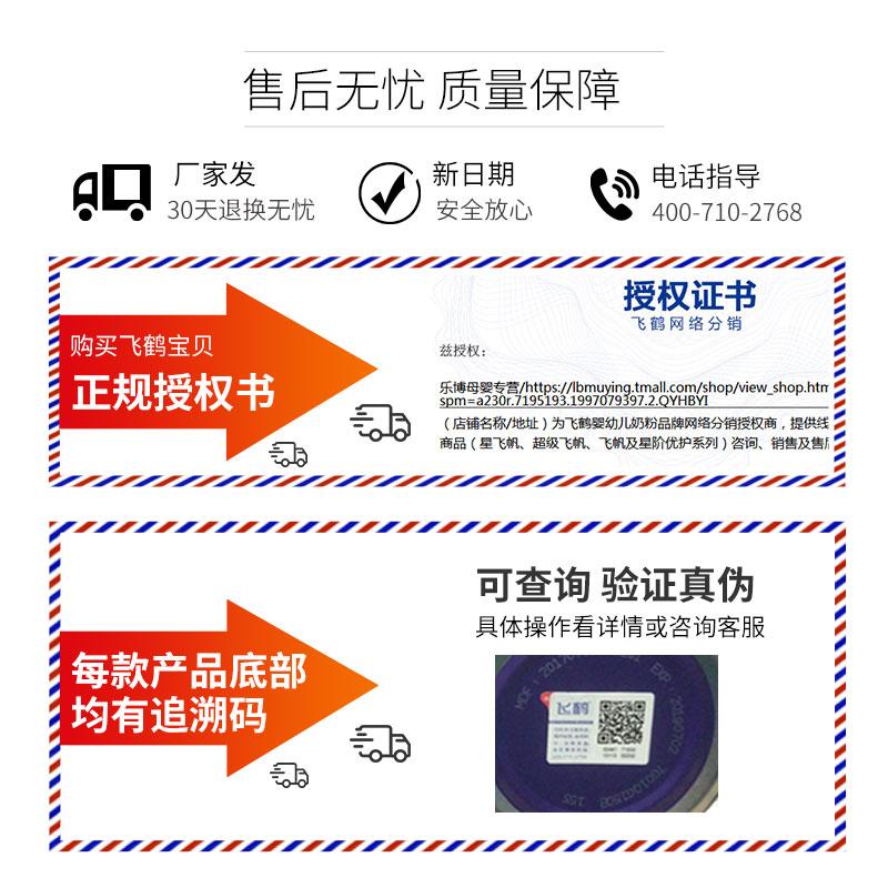 【旗舰店官网】飞鹤飞帆3段幼儿奶粉三段400g四联包1600g盒装