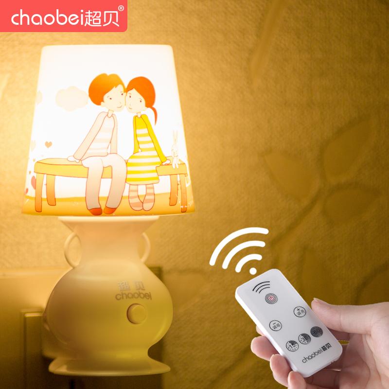 小夜灯插电卧室节能床头灯婴儿喂奶迷你调光创意夜光梦幻 LED 遥控