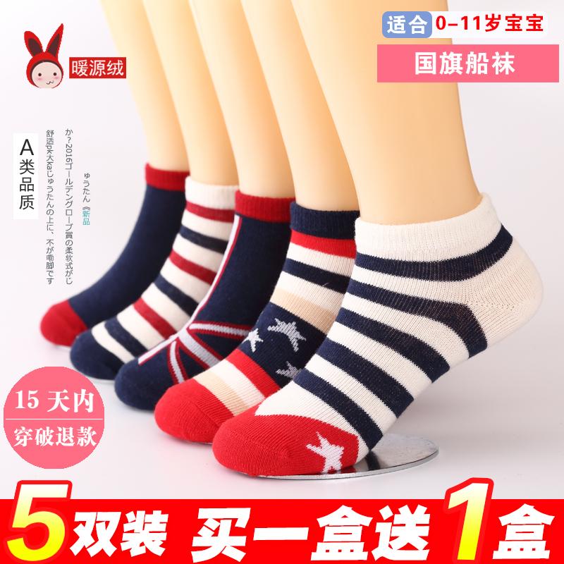 夏季儿童袜子纯棉网眼透气薄款男女宝宝袜婴儿棉袜0-1-3-5-7-9岁