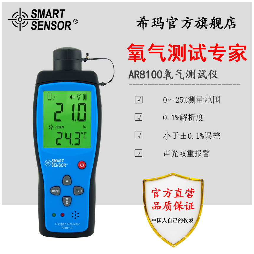 希玛AR8100氧气O2浓度含量气体检测仪手持便携式检测试测定仪表