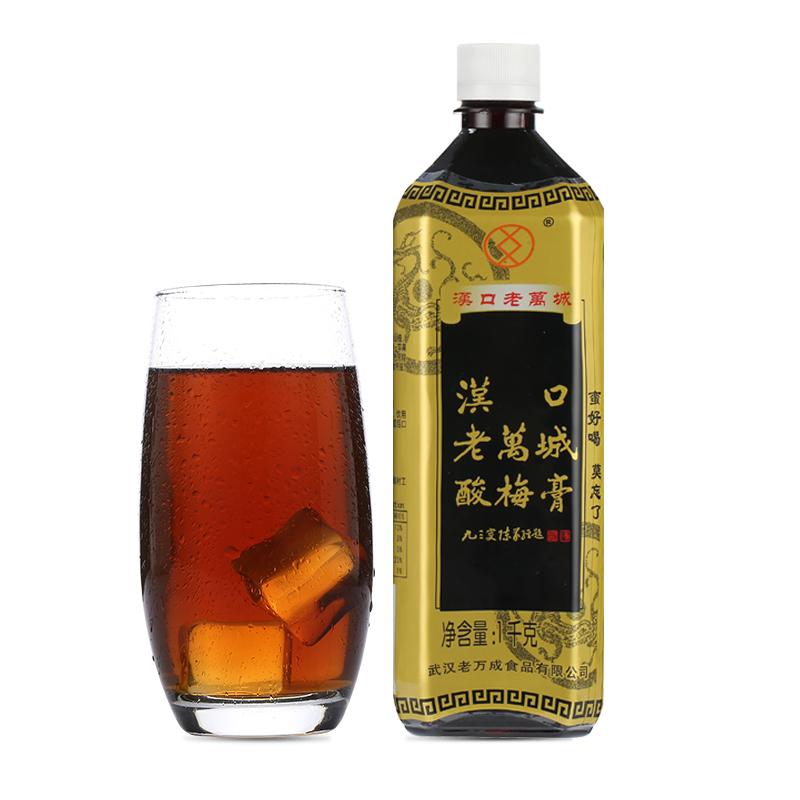 多省包邮汉口老万城酸梅膏浓缩汁酸梅汤2瓶装夏季乌梅汁饮品原料
