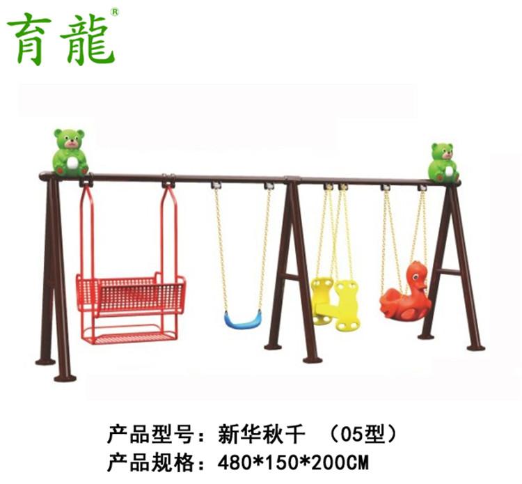 成人儿童户外大型秋千架钢管铁艺秋千公园小区幼儿园户外秋千荡椅