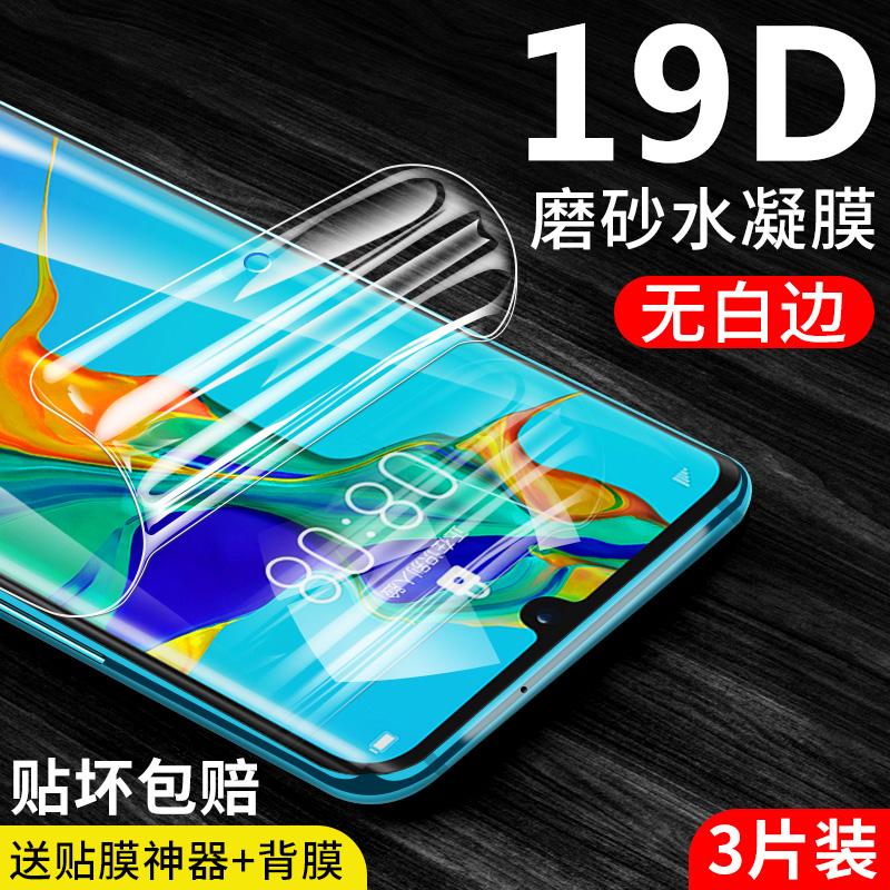 华为mate30pro钢化膜曲面全覆盖蓝光p30pro水凝膜p30磨砂膜全屏全包mate30手机软膜液态纳米游戏原装原厂5g版