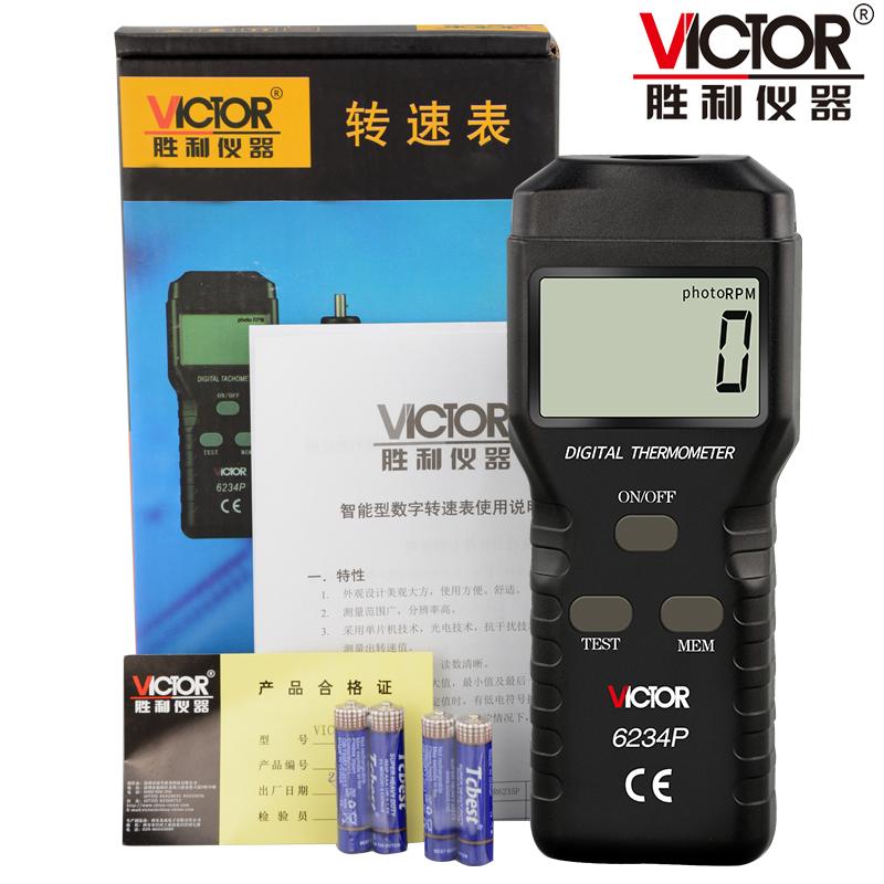 胜利数字转速表数显转速测速仪高精度激光智能光电非接触式转速计
