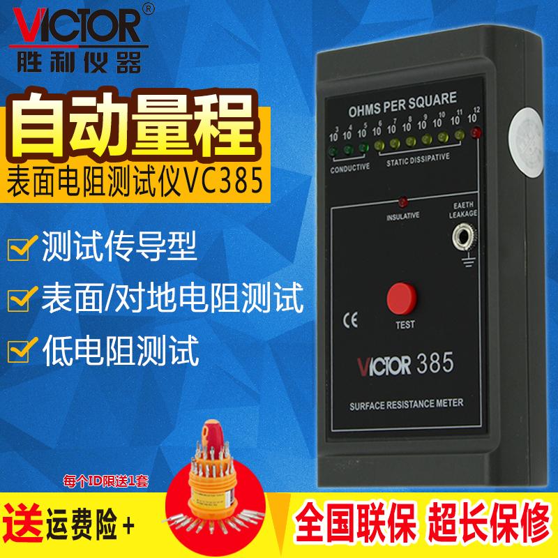 胜利仪器 VC385 自动量程表面电阻测试仪 低电阻测试仪静电测试仪