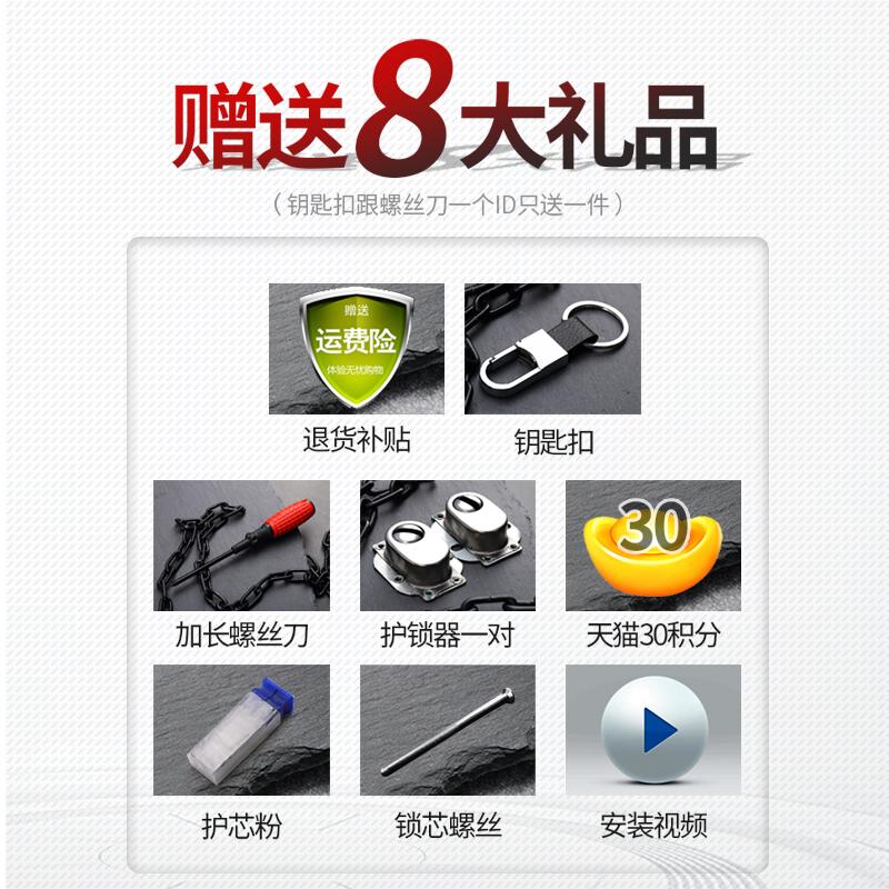 锁芯【4维真8槽锁芯】通用型防盗门锁芯家用超C级锁芯大门锁心b级