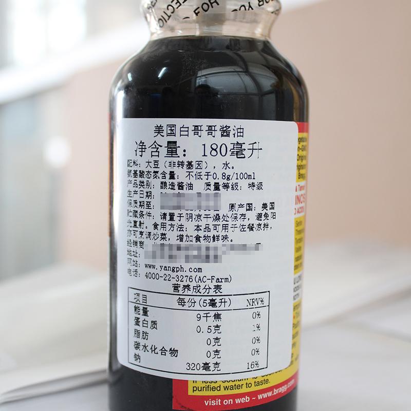美国进口bragg酱油宝宝酱油调味180ml儿童婴儿辅食调味氨基酸配方