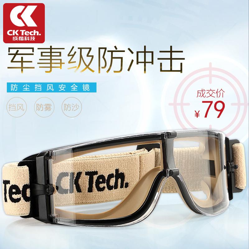 成楷 護目鏡防沙防護眼鏡 戶外男士摩托車防風鏡騎行戰術擋風安全